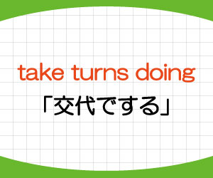 take-turns-doing-意味-使い方-英語-交代でする-例文-画像2