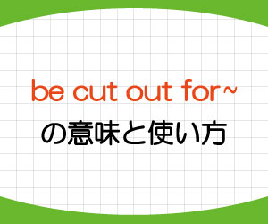 be-cut-out-for-意味-使い方-英語-向いている-例文-画像3