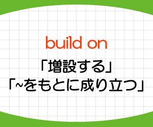 build-up-build-on-意味-使い方-英語-建てる-築く-例文-画像2