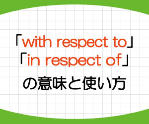 with-respect-to-意味-使い方-英語-に関して-例文-画像1