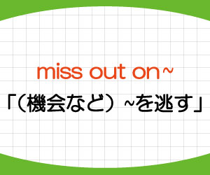miss-out-on-意味-使い方-英語-機会を逃す-例文-画像2