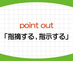 point-out-意味-使い方-動詞-例文-画像2