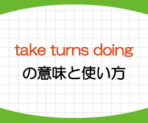 take-turns-doing-意味-使い方-英語-交代でする-例文-画像1
