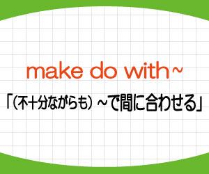 make-do-with-意味-使い方-英語-間に合わせる-例文-画像2