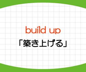 build-up-build-on-意味-使い方-英語-建てる-築く-例文-画像1