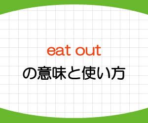eat-out-意味-使い方-英語-外食する-例文-画像1