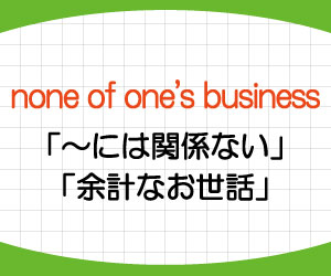 none-of-one's-business-意味-使い方-英語-関係ない-例文-画像2