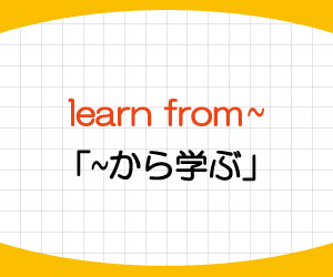 learn-about-learn-違い-learn-from-意味-使い方-例文-画像2