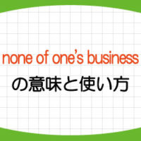 none-of-one's-business-意味-使い方-英語-関係ない-例文-画像1