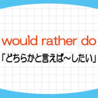 would-rather-not-than-意味-使い方-prefer-違い-例文-画像2
