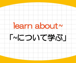 learn-about-learn-違い-learn-from-意味-使い方-例文-画像1