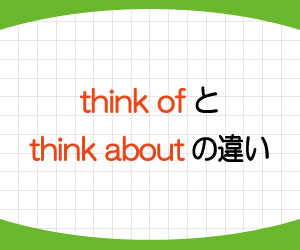 think-of-think-about-違い-意味-使い方-例文-画像1