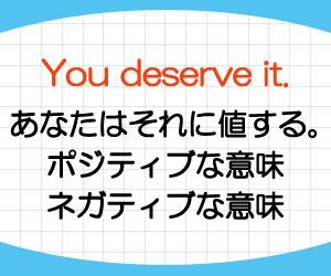 deserve-意味-使い方-英語-you-deserve-it-画像2