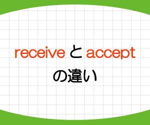 receive-accept-違い-英語-受け入れる-意味-使い方-例文-画像1