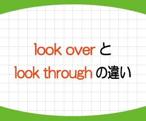 look-over-look-through-違い-英語-目を通す-意味-使い方-例文-画像1