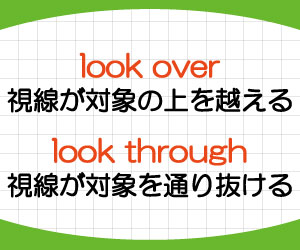 look-over-look-through-違い-英語-目を通す-意味-使い方-例文-画像2