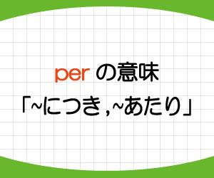 per-意味-使い方-英語-につき-あたり-例文-画像1