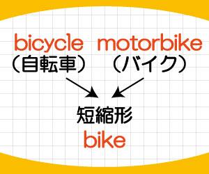 bicycle-bike-違い-自転車-英語-画像3