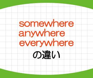 somewhere-anywhere-everywhere-違い-意味-使い方-例文-画像1