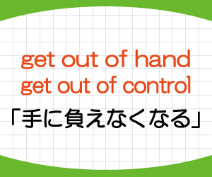 get-out-of-hand-get-out-of-control-意味-使い方-英語-手に負えなくなる-例文-画像2