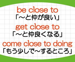 close-近い-親しい-形容詞-意味-使い方-画像2