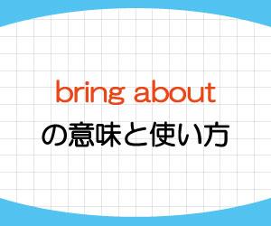 bring-about-意味-使い方-覚え方-cause-例文-画像1