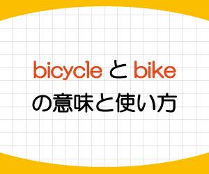 bicycle-bike-違い-自転車-英語-画像1