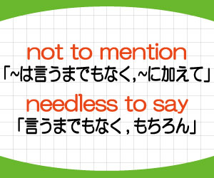 not-to-mention-needless-to-say-意味-使い方-違い-例文-画像2