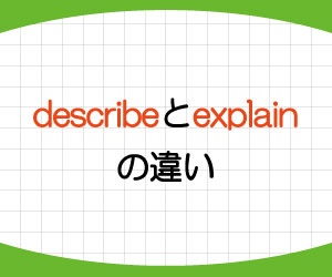 describe-explain-違い-意味-使い方-例文-画像1