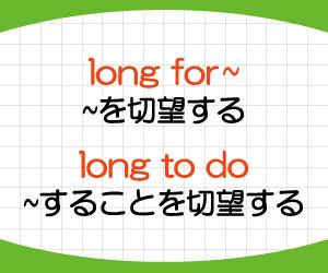 動詞-long-意味-long-for-long-to-do-使い方-例文-画像2