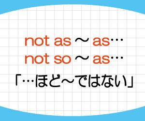 not-as-as-not-so-as-違い-意味-使い方-例文-画像2