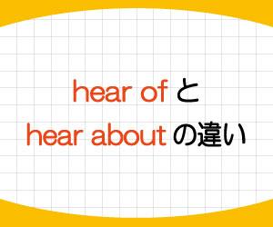hear-of-hear-about-違い-意味-使い方-例文-画像1