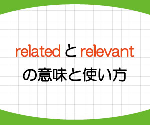 be-related-to-意味-使い方-relevant-違い-例文-画像1