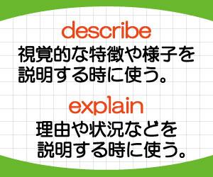 describe-explain-違い-意味-使い方-例文-画像2