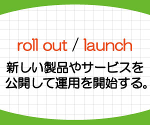 roll-out-launch-意味-使い方-英語-例文-画像2