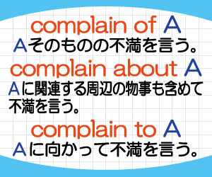 complain-about-of-to-違い-意味-使い方-例文-画像2