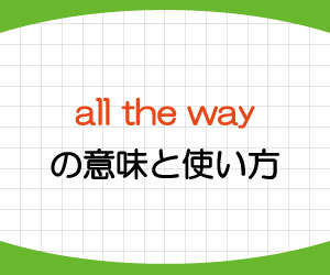 all-the-way-to-from-意味-使い方-英語-わざわざ-例文-画像1
