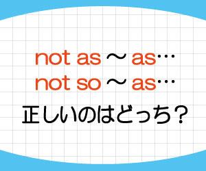 not-as-as-not-so-as-違い-意味-使い方-例文-画像1