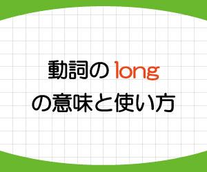 動詞-long-意味-long-for-long-to-do-使い方-例文-画像1