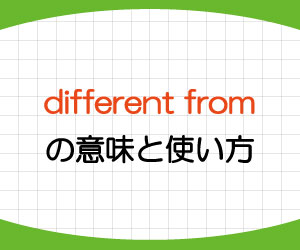 different-from-意味-使い方-different-from-each-other-different-from-usual-例文-画像1