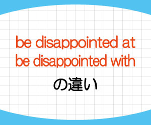 be-disappointed-at-with-意味-使い方-前置詞-違い-例文-画像1