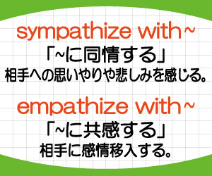 sympathize-with-意味-使い方-empathize-with-違い-例文-画像2