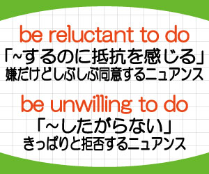 be-reluctant-to-do-be-unwilling-to-do-違い-意味-使い方-例文-画像2