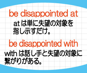 be-disappointed-at-with-意味-使い方-前置詞-違い-例文-画像2