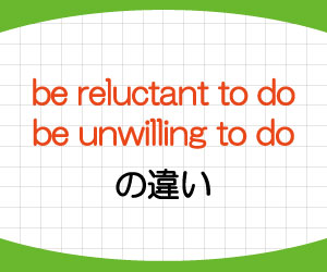 be-reluctant-to-do-be-unwilling-to-do-違い-意味-使い方-例文-画像1
