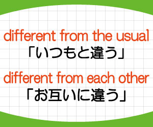 different-from-意味-使い方-different-from-each-other-different-from-usual-例文-画像2