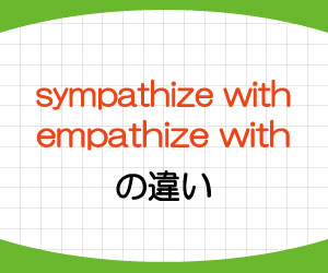 sympathize-with-意味-使い方-empathize-with-違い-例文-画像1