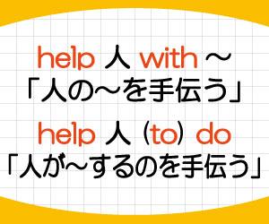 help-人-with-help-人-to-do-意味-使い方-省略-動詞-原型-画像2