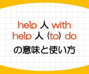 help-人-with-help-人-to-do-意味-使い方-省略-動詞-原型-画像1