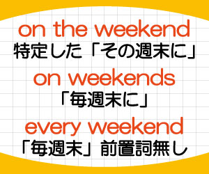 on-weekends-on-the-weekend-every-weekend-違い-意味-使い方-例文-画像2